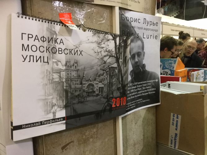"""Russian Edition of """"House of Anita"""" featured in International Fair for High-quality Books non/fictio№19"""