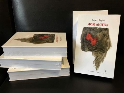 """Russian Edition of """"House of Anita"""" by Boris Lurie"""